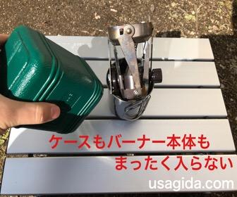 ダイソーのマグカップにイワタニのジュニアコンパクトバーナーがスタッキングされている