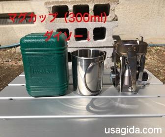 ダイソーのマグカップとイワタニのジュニアコンパクトバーナーが並んでいる
