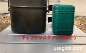 並んで置かれているキャプテンスタッグの飯ごうとイワタニのジュニアコンパクトバーナー