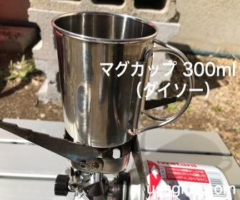 ジュニアコンパクトバーナーの上のマグカップ