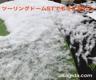 雪が積もったツーリングドームst