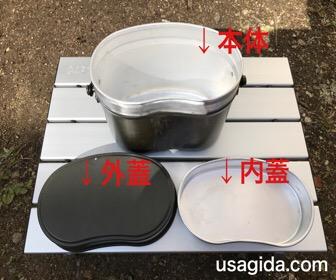キャプテンスタッグの飯ごうの付属品一覧(本体、内蓋、外蓋)