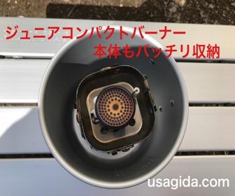 スノーピークのクッカー「トレック900」とイワタニのジュニアコンパクトバーナーがスタッキングされている