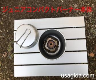 スノーピークのトレック900とイワタニのジュニアコンパクトバーナー本体のスタッキング