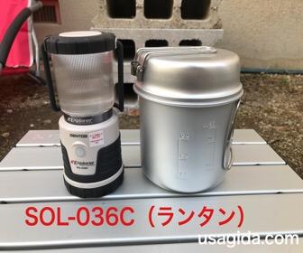 スノーピークのトレック900とジェントスのSOL-036C
