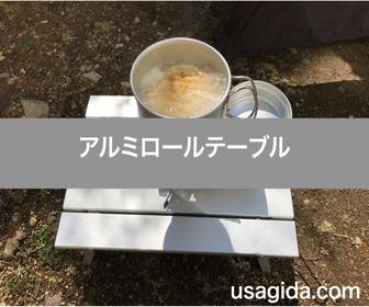 キャプテンスタッグのアルミロールテーブル