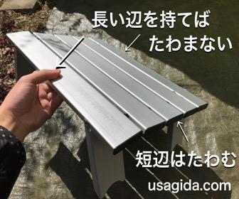 キャプテンスタッグのアルミロールテーブルの天板