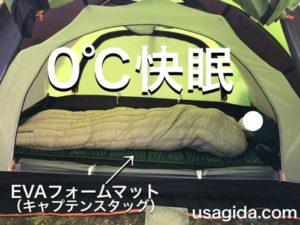 キャプテンスタッグのEVAフォームマットの上で寝袋に包まって寝る男