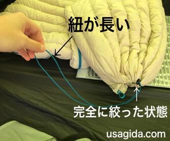 ネイチャーハイクの寝袋cw280のゴム紐