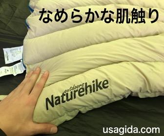 ネイチャーハイクの寝袋cw280を触る手
