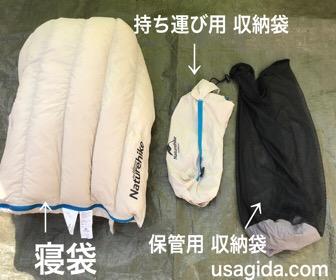 ネイチャーハイクの寝袋cw280の付属品一覧
