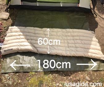 地面に広げたネイチャーハイクの寝袋cw280