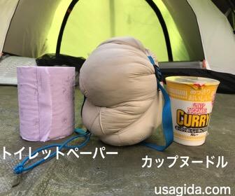 ネイチャーハイクの寝袋cw280とカップヌードルとトイレットペーパー