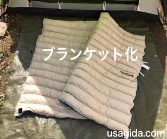 ブランケットのように広げたネイチャーハイクの寝袋cw280