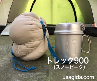 ネイチャーハイクの寝袋cw280とトレック900