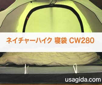 テントに敷かれたネイチャーハイクの寝袋CW280