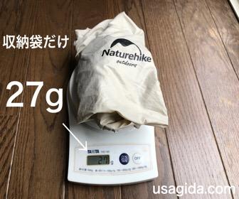 ネイチャーハイクの寝袋CW280の収納袋