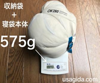 ネイチャーハイクの寝袋CW280