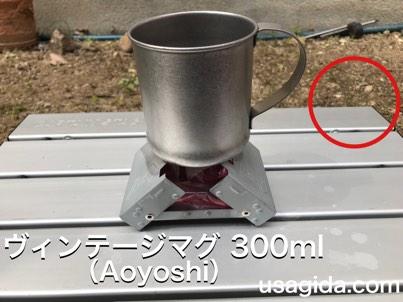 エスビットのポケットストーブと青芳製作所のマグカップ