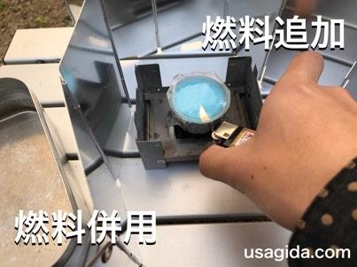 エスビットのポケットストーブと青い固形燃料