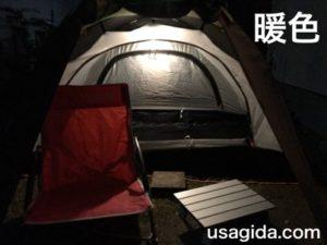 ジェントスのランタンSOL-036Cの暖色で照らしたテント内