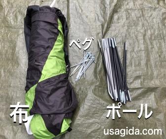 テントの布とペグとポール