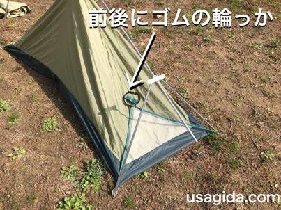 モンベルのテント「ムーンライト1型」の後ろのゴムの輪っか