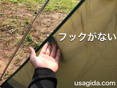 モンベルのテント「ムーンライト1型」のリング