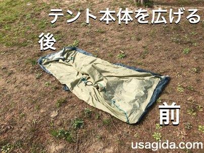 地面に広げたモンベルのテント「ムーンライト1型」