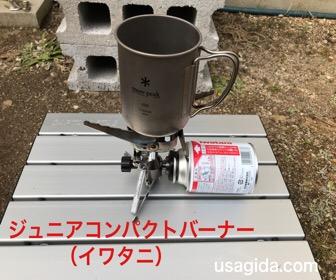 チタンシングルマグ450とジュニアコンパクトバーナー
