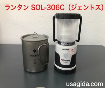 チタンシングルマグ450とSOL-036C