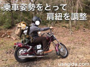 底にマットが取り付けられたリュックを背負ってバイクに跨っている男