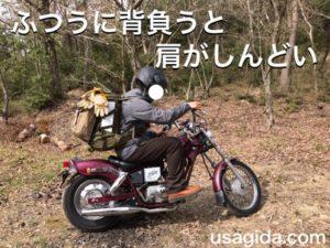 リュックを背負ってバイクに跨っている男
