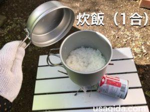 スノーピークのトレック900で1合の米を炊飯