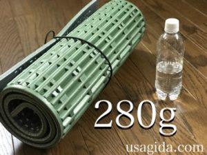 サーマレストのリッジレストソーライトと同重量のペットボトル