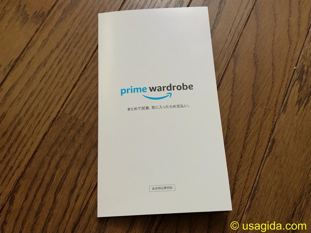 アマゾンのプライムワードローブに同梱されてる封筒