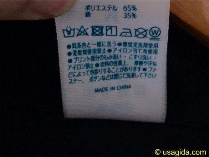ユナイテッドアスレのカバーオールの洗濯表示