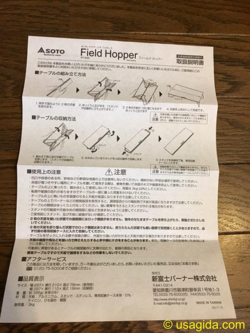 SOTOのフィールドホッパーの説明書