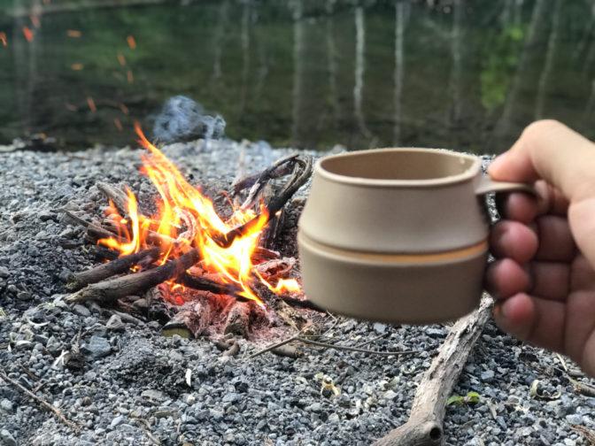 ウィルドゥのフォールダーカップと焚き火